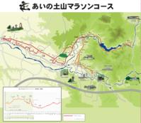 あいの土山のレースペース - My ブログ