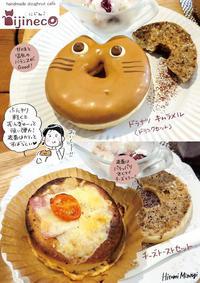 【仙台】カフェにじねこ、ドーナツセット2種【理想的なドーナツ!おいしい!】 - 溝呂木一美の仕事と趣味とドーナツ