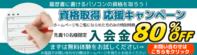 資格取得を応援!ご入会キャンペーン - 阿倍野区西田辺 パソコン市民IT講座西田辺教室ブログ