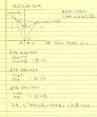 接弦定理の証明 1 - ワイドスクリーン・マセマティカ