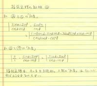 接弦定理の証明 2(未完) - ワイドスクリーン・マセマティカ