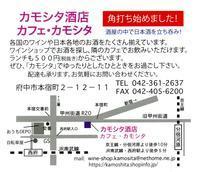 松浦健太郎チェロコンサートのお知らせ 4 - セロひきのdroite