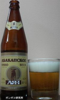 Абаканское(Abakanskoye : アバカンスコエ) - ポンポコ研究所(アジアのお酒)