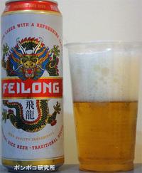 Feilong (飛龍:フェイロン) - ポンポコ研究所(アジアのお酒)
