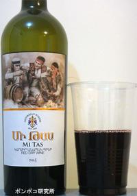 Մի Թաս (Mi Tas)ドライ赤 - ポンポコ研究所(アジアのお酒)
