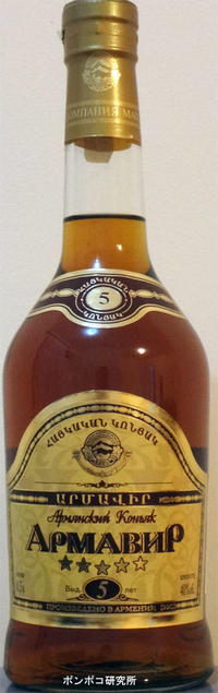 アルマビル(Армавир :Արմավիր)5年 - ポンポコ研究所(アジアのお酒)