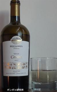 """ԲԵՐԴԱՇԵՆ (Berdashen) """"ԳԻՇԻ ՍՊԻՏԱԿ ԸՆՏՐՈՎԻ""""(Gishi White Selected) - ポンポコ研究所(アジアのお酒)"""