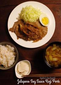 ハラペーニョ醤油麹焼きポーク - Kyoko's Backyard ~アメリカで田舎暮らし~