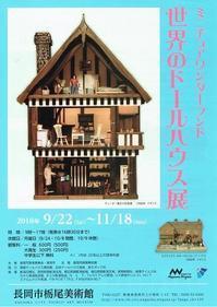 ミニチュアワンダーランド世界のドールハウス展 - Art Museum Flyer Collection