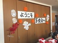 「グループホームしおかぜ」の芋煮会に参加 - ビバ自営業2