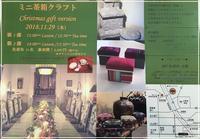 秋津洲京都さまワークショップのご案内 - プロから学ぶ、上質な暮らしのためのヒント! joieriche