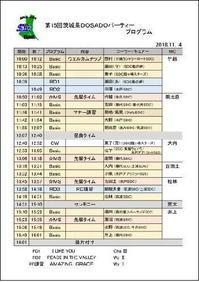 第15回茨城県DOSADOOパーティー - ひな日記