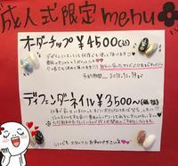#成人式ネイル#オーダーチップ#ビューティーモール - Hirose-Beetle