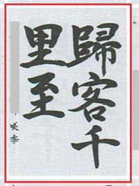「つくし会」優秀作品(写真版)/'18年11月 - 墨と硯とつくしんぼう