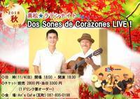 11/4(日)香川・高松An's cafe公演 - マコト日記
