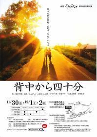 本日初日! - 劇団 タハラジャ