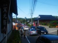 美山(みやま) - さつませんだいバスみち散歩