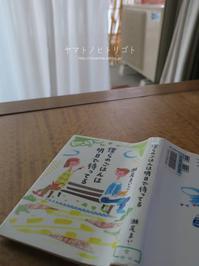 """""""僕らのご飯は明日で待っている"""" - yamatoのひとりごと"""