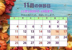 臨時休診のお知らせ(11月) - 耳鼻科医の診療日記