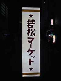 横須賀 / 若松マーケット - キモいダぁ~Xの戦艦ポチョムキン