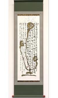 2018韓中日国際書画交流展リポート その1 - ナリナリの好きな仁寺洞
