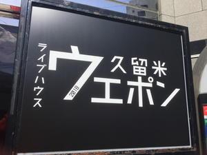 20181020 Live at 久留米ウエポン - ちよんのブログ『好きに喰わせろっ!!!』