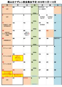 2018年11月~12月集会予定 - 日本ナザレン教団 尾山台教会