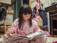 ★寝る前の読書〔で、私はいまから広島へ〕 - 一写入魂