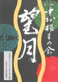 素人さん、能観劇 - NOEMI