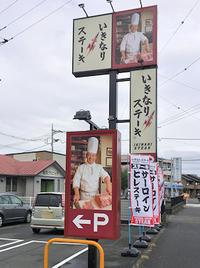八王子京王堀之内:「いきなりステーキ松木店」に行った♪全席テーブルだけど・・ - CHOKOBALLCAFE
