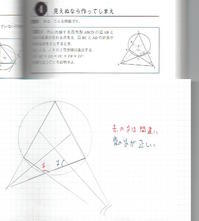 「対話でたどる円の幾何」の誤読 - ワイドスクリーン・マセマティカ