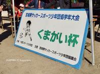 【U-9 くまがい杯 県大会】船迫 & マリソル戦November 4, 2018 - DUOPARK FC Supporters
