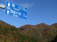 秋深まる国道 - タビノイロドリ