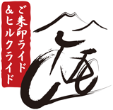 『ご朱印ライド2018』関連のお仕事させていただいております! - 筆耕アーティスト 道口久美子 BLOG