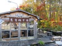 【裏磐梯】小さな茶屋 - いぬのおなら