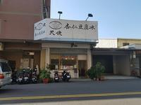 (台中:杏仁豆腐)想像とは違った見た目とサイズの杏仁豆腐デザートが出てきてビックリな「天使杏仁豆腐」さん♪ - メイフェの幸せ&美味しいいっぱい~in 台湾