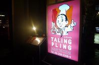 Taling Pling(タリンプリン) - REIKO'S LIFE
