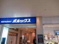 函館空港にて。 - rodolfoの決戦=血栓な日々