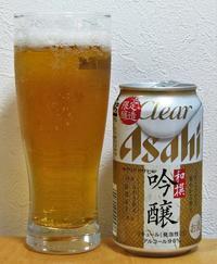 アサヒクリアアサヒ和撰吟醸~麦酒酔噺その942~日本酒は日本酒。ビールは? - クッタの日常