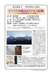 たくみ2111月例会ご案内ヒマラヤの魔女とファルス信仰 - 鳥取民藝美術館・鳥取たくみ工芸店 Folk Crafts Shop TAKUMI,Tottori