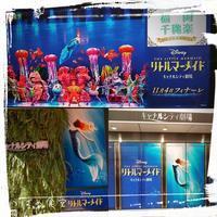 *劇団四季 リトルマーメイド 福岡公演 千穐楽* - *つばめ食堂 2nd*