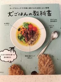 おすすめレシピ本 - ガウガウ☆アンが行く。2nd