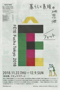 暮らしと表現の芸術祭★フェット府中2018 - 店長のDODOブログ