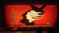 大阪松竹座十月大歌舞伎~昼の部 - 影はますます長くなる