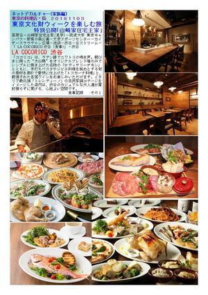 LA COCORICO 渋谷   東京文化財ウィークを楽しむ旅  特別公開「山﨑家住宅主家」  ネットデカルチャー(家族編)
