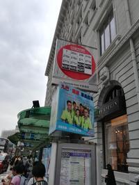 九巴203C@半島酒店→警察體育遊樂會 - 香港貧乏旅日記 時々レスリー・チャン