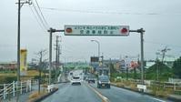 大野 - 新・旅百景道百景