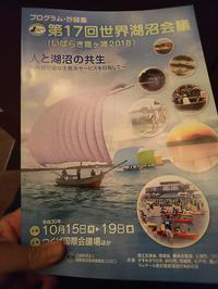 水と緑と - 滋賀県議会議員 近江の人 木沢まさと  のブログ