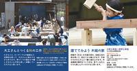 第9回大工さんとつくる秋の工作 - 無垢の木の家・古民家再生・新築、リフォーム 「ツキデ工務店」