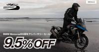 BMW史上最大のキャンペーン - motorrad kyoto staff blog